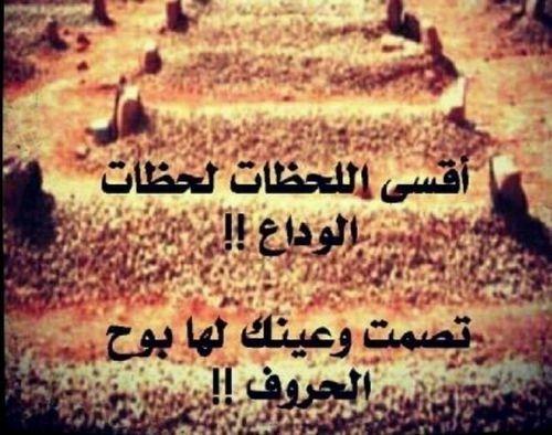 صور عن الموت وعبارات وأدعية مجلة انا حواء Death Calligraphy Arabic Calligraphy