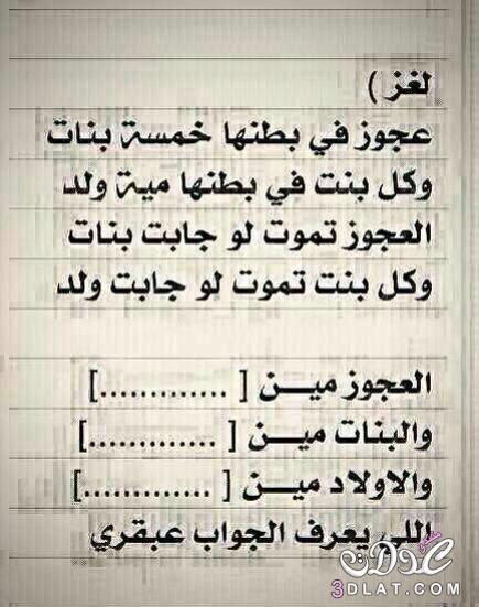 100 لغز صعب ألعاز صعبة مع حلولها أصعب الغاز مع حلولها وصور الغاز مضحكة Cool Words Quotes Funny Arabic Quotes