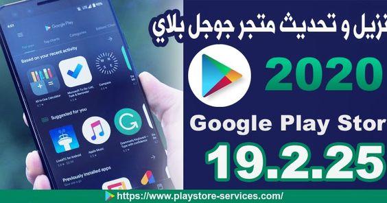 يعد تحديث متجر جوجل بلاي 2020 للمبايل سامسونج و لمختلف أجهزة Android الأخرى بشكل مستمر ضروريا حيث يوفر لك هذا التحديث المزيد Playstore Google Play Store Google