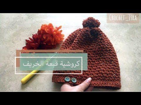 Crochet Fall Hat كروشيه قبعة الخريف Youtube Crochet Free Crochet Pattern Crochet Hats