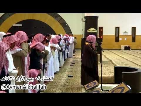 صلاة العشاء للشيخ ياسر الدوسري سورتي القيامة والانفطار يوم الأحد 08 03 1 Youtube Content Music