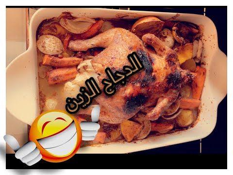دجاج بالفرن على الطريقة العراقية Youtube Cooking Hungry Food