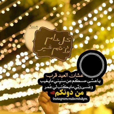 رمزيات من تجميعي K Lovephooto Instagram Photos And Videos Instagram Eid Mubarak Enamel Pins
