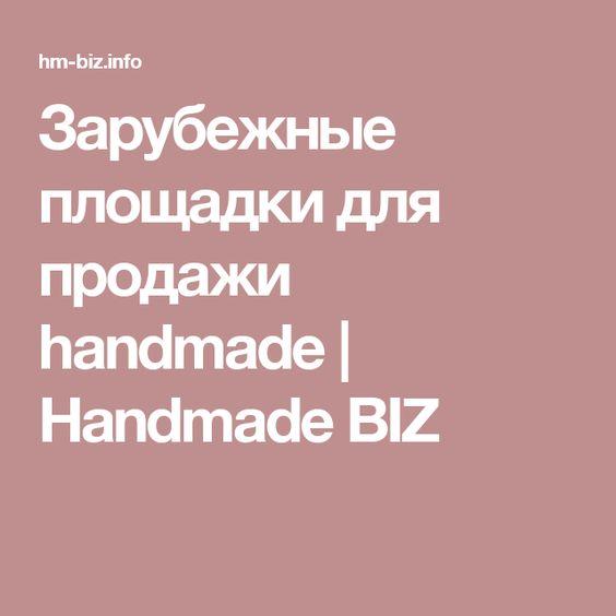 Зарубежные площадки для продажи handmade | Handmade BIZ