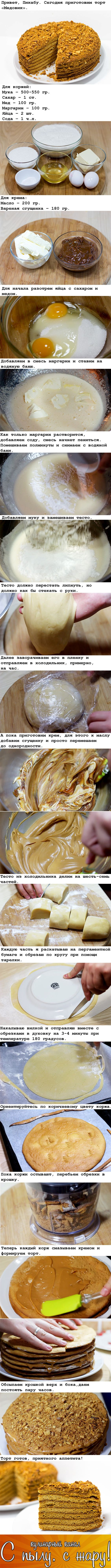 торт рецепт в жару
