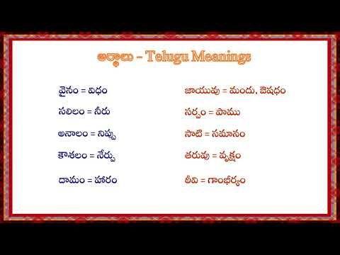Telugu Grammar Telugu Meanings Arthalu Telugu Arthalu 4 Meant To Be Telugu Grammar