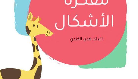 مذكرة شيقة وممتعة لتعليم الأشكال الهندسية مناسبة جد ا للأطفال المعلمة أسماء In 2021 Arabic Kids Book Activities Kids