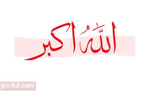 صور مكتوب عليها الله اكبر بشكل جميل خلفيات دينية واسلامية Calligraphy Pics Arabic Calligraphy