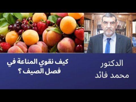 الدكتور محمد فائد كيف نقوي المناعة في فصل الصيف Youtube