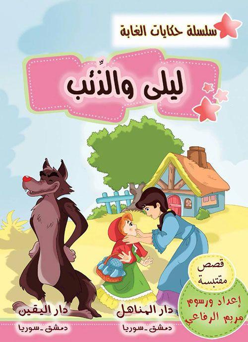 قصص اطفال مكتوبة هادفة ليلى والذئب Character Fictional Characters Family Guy