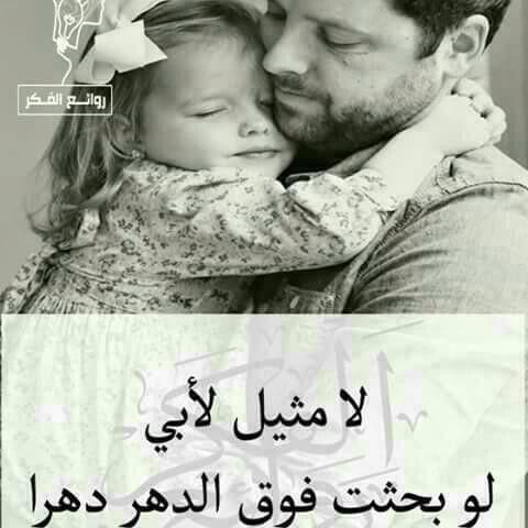 الله يخليلي ياك يا بابا I Miss You Dad Love Dad Miss You Dad