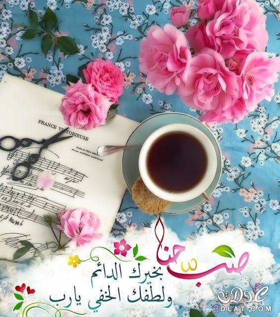 احدث صباح الخير 2018 صباح الخير 3dlat Net 16 17 471f Islamic Pictures Pictures Good Morning