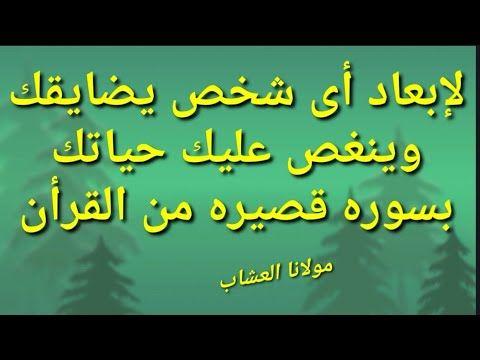 لإبعاد والتخلص من أى شخص مؤذى يضايقك ينغص حياتك Youtube Islamic Phrases Book Qoutes Islam Facts
