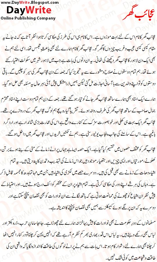 Ajaib Ghar Urdu Essay Ajaib Ghar Ki Sair Urdu Essay Mazmoon Urdu     Urdu essays sites