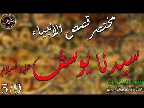 32 مختصر قصص الأنبياء 5 9 سيدنا يوسف عليه السلام الشيخ جيل صادق الأشعري Youtube Calligraphy Arabic