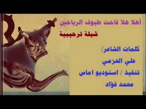 اهلن هلا شيله ترحيبيه مميزه كامله Songs Calligraphy Arabic Calligraphy