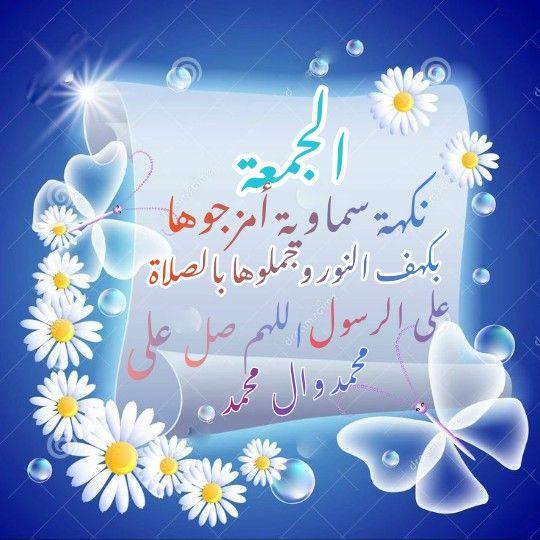 اللهم صل على محمد وال محمد جمعة مباركة Good Morning Gif Morning Gif Morning
