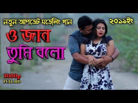 হট অভ ন ত র স ন ত র মড ল গ ন ও জ ন ত ম বল New Update Modeling Song Sanita Mr Bakaul69 Youtube Hot Song Songs Youtube