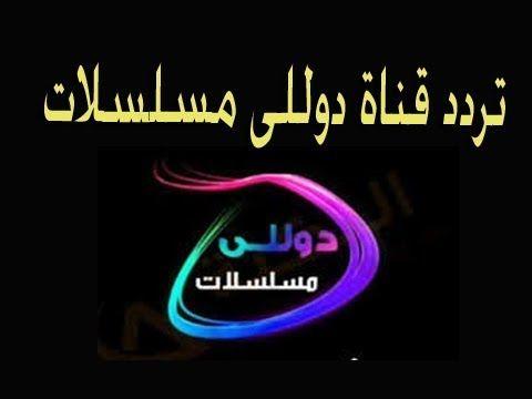 تردد قناة دوللى مسلسلات Dolly Mosalsalat على القمر الصناعي النايل سات 2020 Youtube Neon Signs Gaming Logos Incoming Call Screenshot