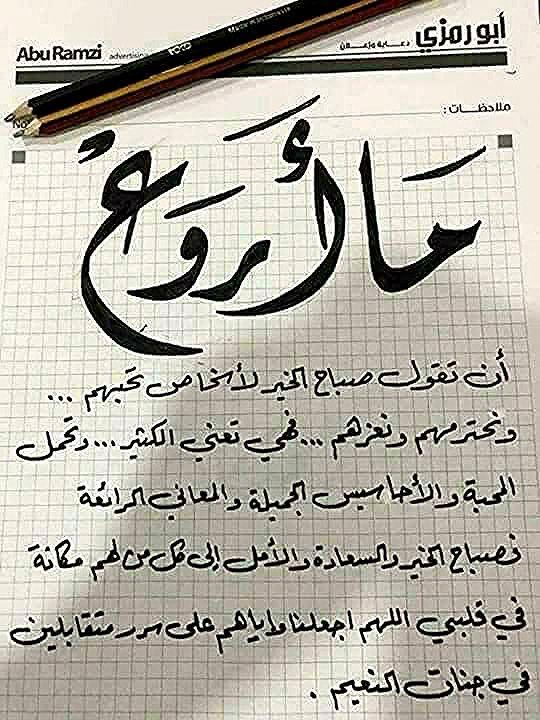 صباح الخير لمن أراد الخير صباح الألفة والمحبة والطيبة لقلوب باتت وأصبحت لاتحمل في طياتها إلا الإحترام والتقدير لكل الم Arabic Calligraphy Morning Quotes Quotes