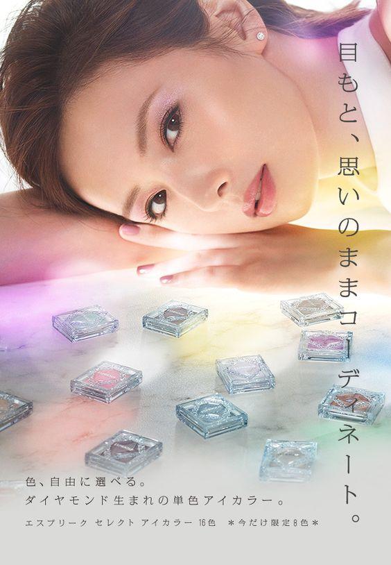 化粧品のCMポスターの北川景子