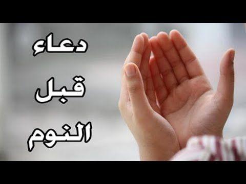 أدعية الشفاء من كل ألم وداء ادعية مستجابة فى الحال باذن الله Youtube Arabic Calligraphy Arabic