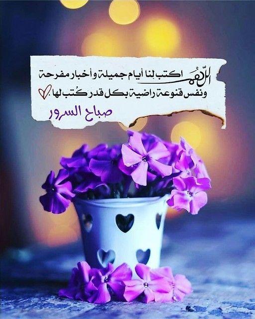 اللهم اكتب لنا Good Morning Greetings Good Morning Images Flowers Good Morning Beautiful Flowers