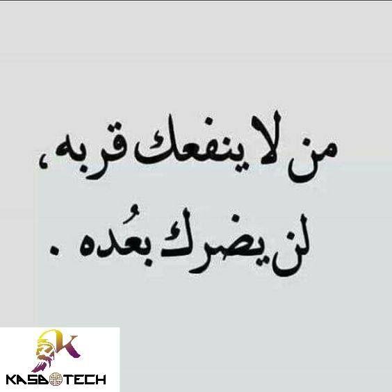 كلمات صادقة من القلب Beautiful Words Words Arabic Calligraphy