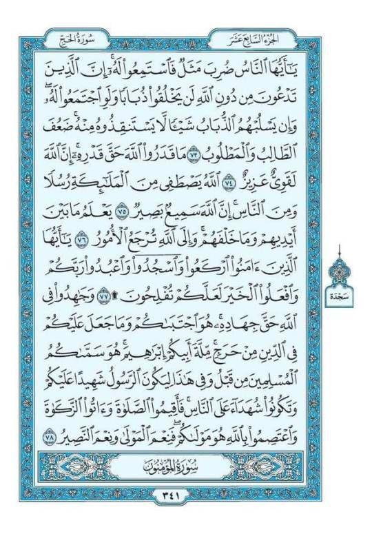 بـســم الله الــرحـمــان الــرحـيــم سلام الله عليكم ورحمته وبركاته 18 رمضان 1440 23 ماي 2019 شهية طيبة Holy Quran Book Quran Book How To Memorize Things