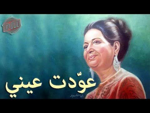 405 ام كلثوم عودت عيني الحفل الأجمل والصوت الأنقى Umm Kulthum Youtube Movie Posters Music Ornaments Movies