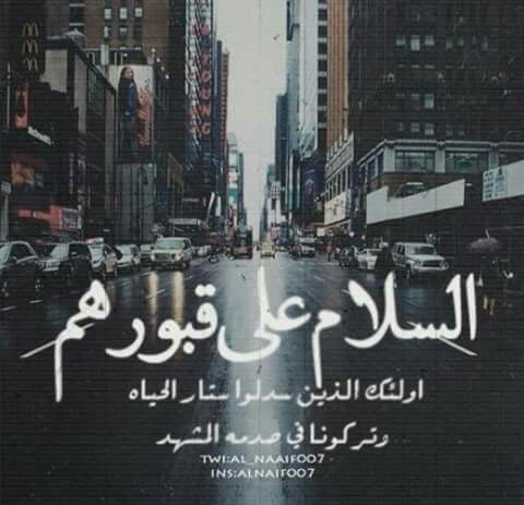 فى سلام الله ورحمته يا ست الستات A E I Miss You Dad Arabic Quotes Cool Words