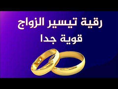رقية قوية لتيسير الزواج وتسهيل الخطوبة وإزالة الموانع وقضاء الحاجات Youtube Poems