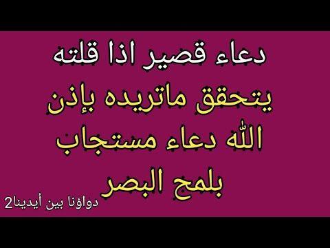 دعاء قصير اذا قلته يتحقق ماتريده بإذن الله دعاء مستجاب بلمح البصر Youtube Islamic Phrases Phrase Calligraphy