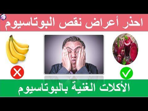 اعراض نقص البوتاسيوم الاطعمة الغنية بالبوتاسيوم Youtube Incoming Call Screenshot Incoming Call