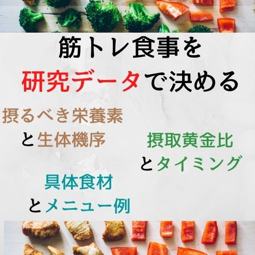 食事 タイミング トレ 筋