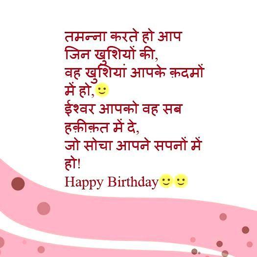 Happy Birthday Shayari In Hindi Birthday Shayari Download In