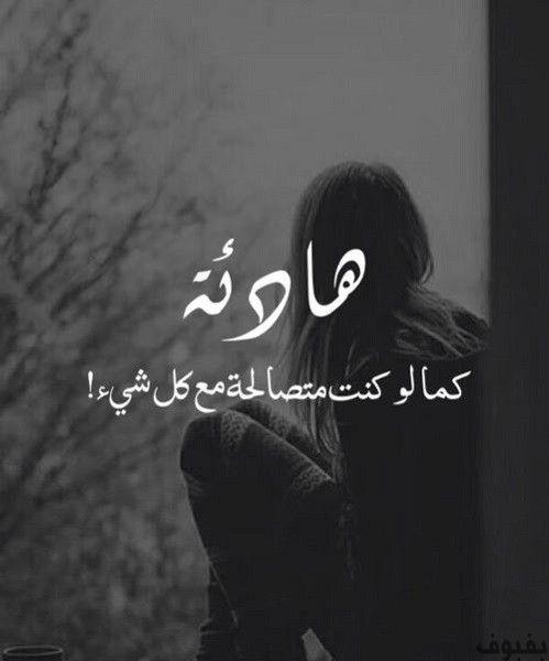 صور عن الصمت توبيكات عن الصمت و الهدوء بفبوف Instagram Words Beautiful Arabic Words Love Husband Quotes