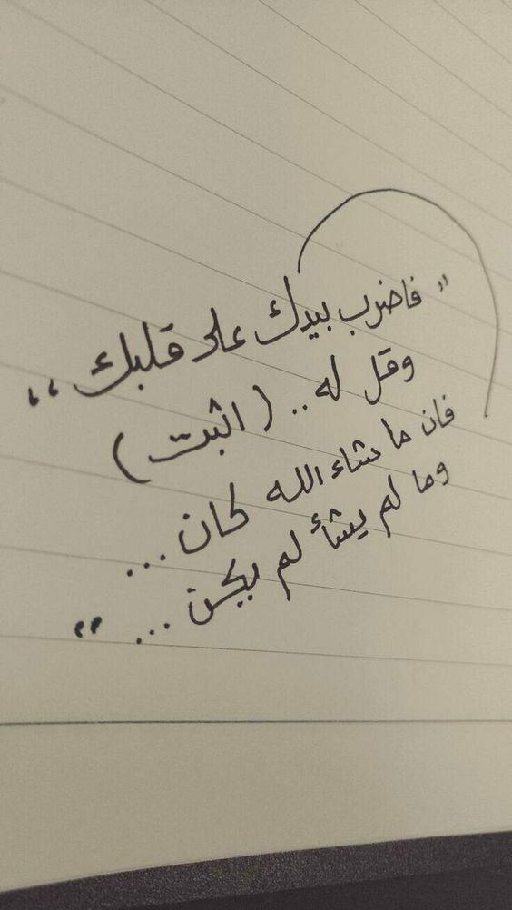 خلفيات رمزيات اقتباسات أقوال حكم فاضرب بيدك على قلبك Words Quotes Wisdom Quotes Positive Quotes
