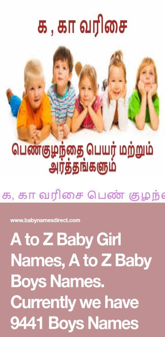 Kaa Names For Boy : names, கா, வரிசை, பெண், குழந்தை, பெயர்கள், மற்றும், அர்த்தம், Start, Access, Denied, Names,, Names