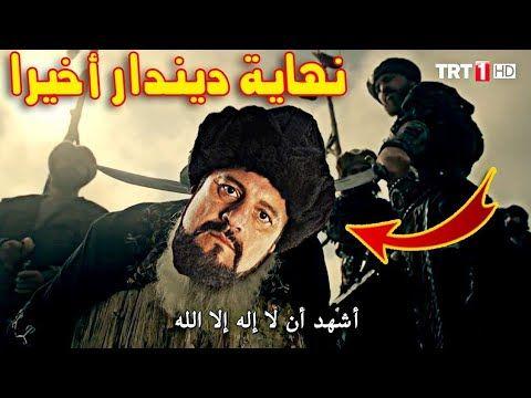 واخيرا عودة ارطغرل واعدام ديندار على يد عثمان مسلسل قيامة عثمان Youtube Movie Posters Movies Poster