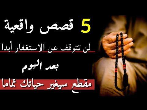 أجمل 5 قصص واقعية عجيبة عن معجزات الاستغفار ستغير حياتك إلى الأبد Youtube Islamic Quotes Quran Quotes Love Islamic Quotes Wallpaper