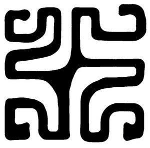 tatouage polyn sien histoire symbolique et motifs des tatau polyn siens marquis. Black Bedroom Furniture Sets. Home Design Ideas