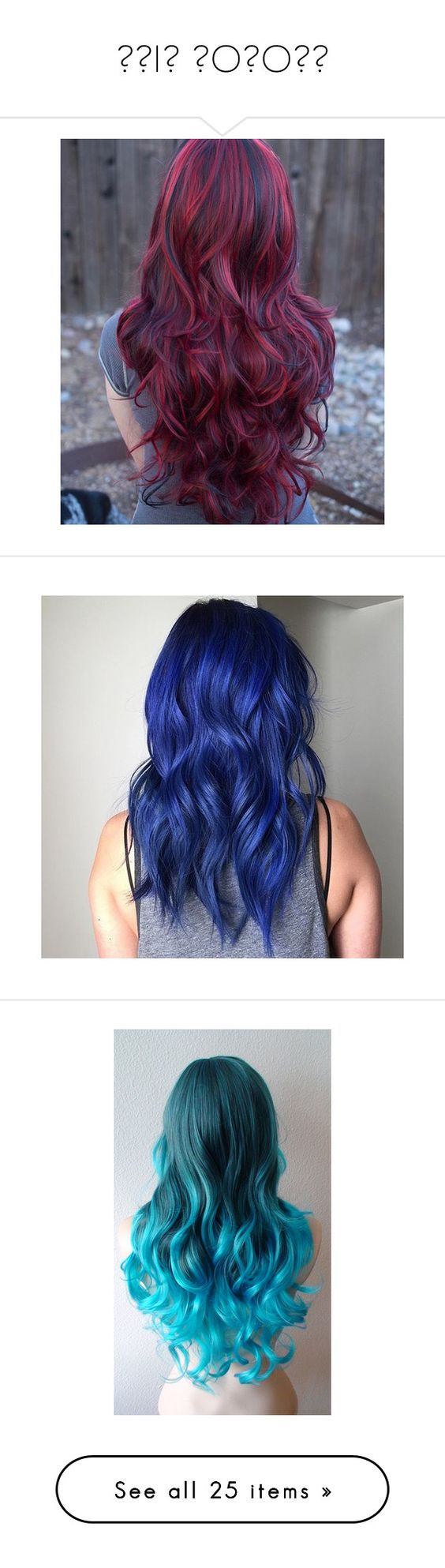 """ᕼᗩIᖇ ᑕOᒪOᖇᔕ"" by ashrose1997 ❤ liked on Polyvore featuring beauty products, haircare, hair styling tools, hair, wig, hair styles, wigs, hairstyles, blue and hair color"