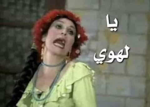 يا لهوي Funny Photo Memes Funny Arabic Quotes Arabic Funny