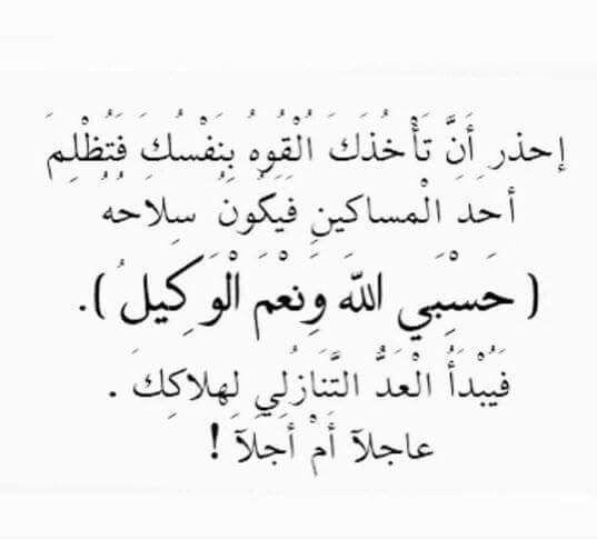 حسبنا الله ونعم الوكيل Beautiful Arabic Words Arabic Words Arabic Quotes