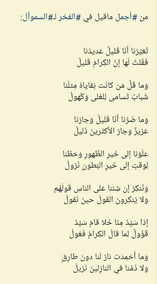 Pin By Bassam Abdrabh On أشعار وحكم Cool Words Words Verses