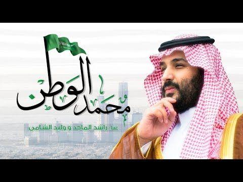راشد الماجد وليد الشامي محمد الوطن حصريا 2018 Youtube