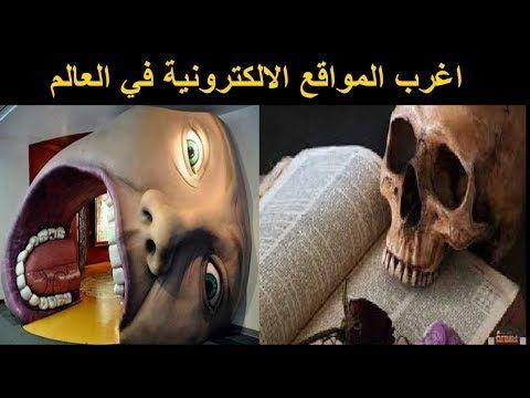 اغرب مواقع الانترنت في العالم قناة نوتيتيا World Sleep Eye Mask Movie Posters