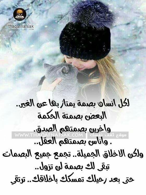 الاخلاق الجميله تجمع جميع البصمات Qoutes Arabic Quotes Crochet Hats