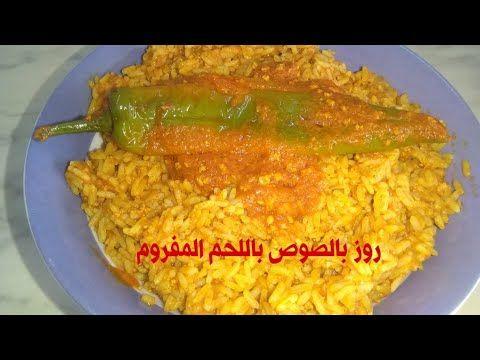 وجبة سريعة التحضير روز بالصوص باللحم المفروم Youtube Food Rice Grains
